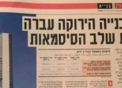 מחקר עלויות בנייה ירוקה במבני משרדים בישראל